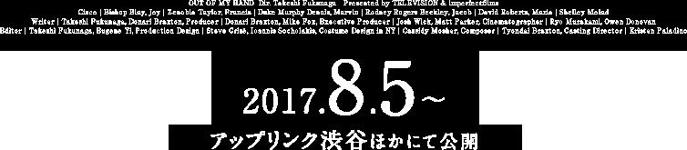 2017.8.5~ アップリンク渋谷ほかにて公開