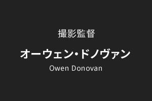撮影監督 オーウェン・ドノヴァン Owen Donovan
