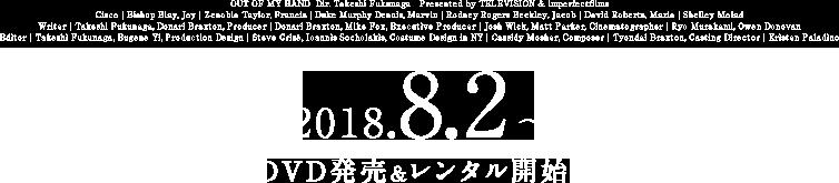 2018.8.2 DVD発売&レンタル開始!